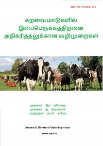 Book Cover: கறவை மாடுகளின் இனபெருக்க திறனை அதிகரித்தலுக்கான வழிமுறைகள்